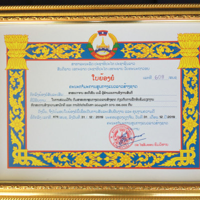 Official commendation from the government of Laos to IGE's Laos program officer, Dr. Stephen Bailey, for his work in peacebuilding and conflict transformation in the country.